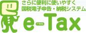 国税電子申告・納税システム