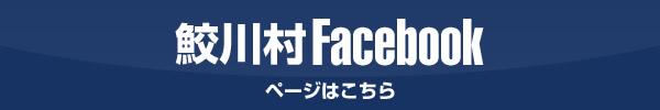 画像:鮫川村Facebookページはこちら