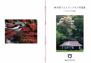 『『鮫川村フォトコンテスト写真集(表裏紙)』の画像』の画像