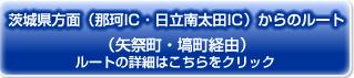 『茨城県方面(那珂IC・日立南太田IC)からのルート』の画像
