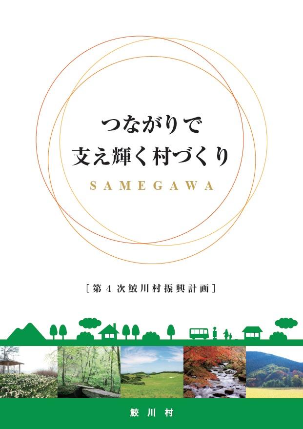『『第4次鮫川村振興計画』の画像』の画像