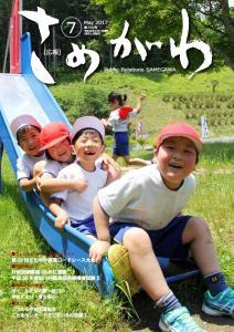 『『広報さめがわ29.7月号表紙』の画像』の画像