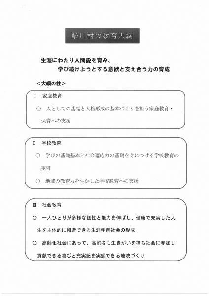 鮫川村教育大綱