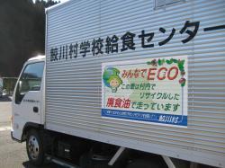 BDF燃料 給食配送車