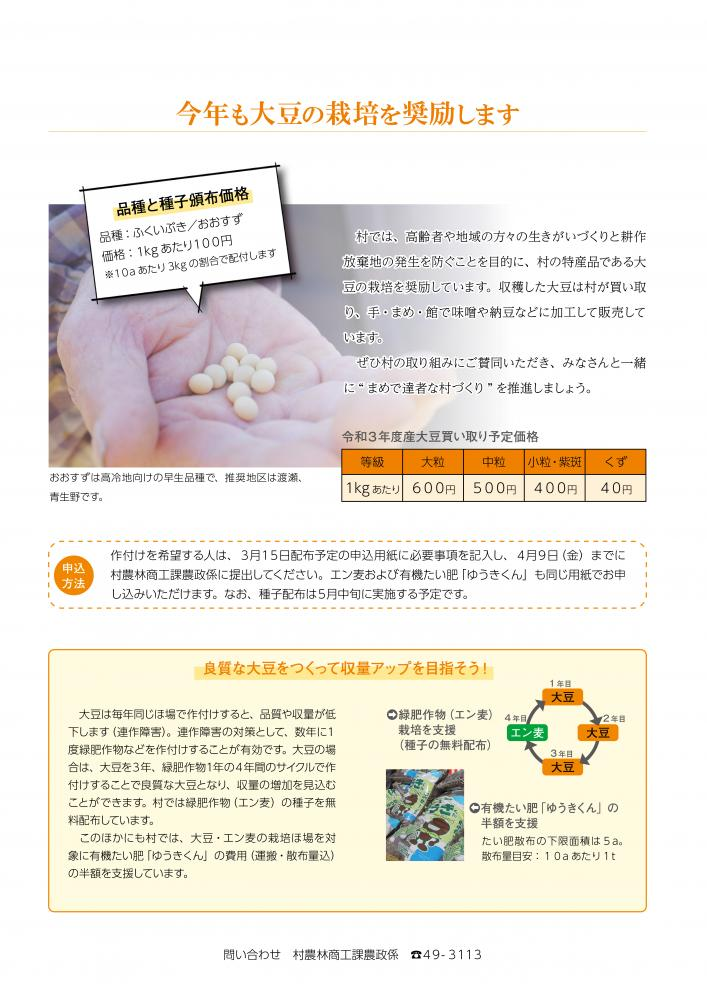 大豆の栽培を奨励