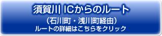須賀川ICからのルート(石川町・浅川町経由)