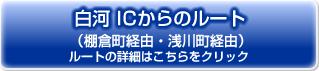 白河ICからのルート(棚倉町経由・浅川町経由)