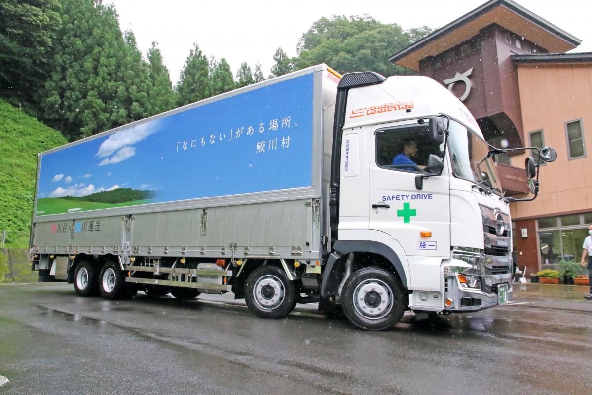 『鮫川村×鮫川運送 「ラッピングトラック」』の写真